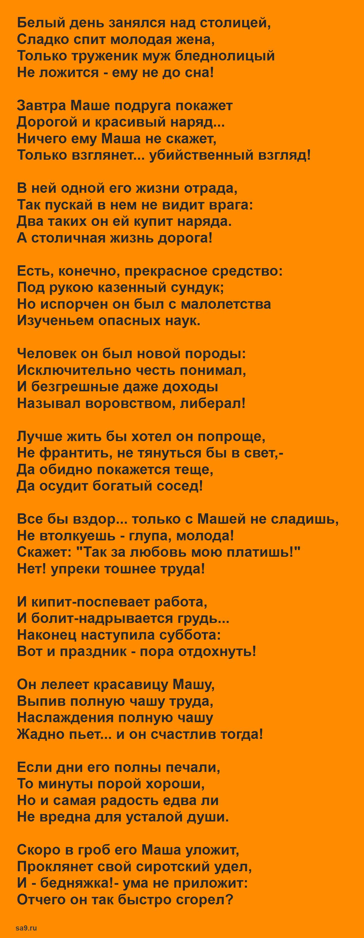 Лирика Некрасова стихи - Маша