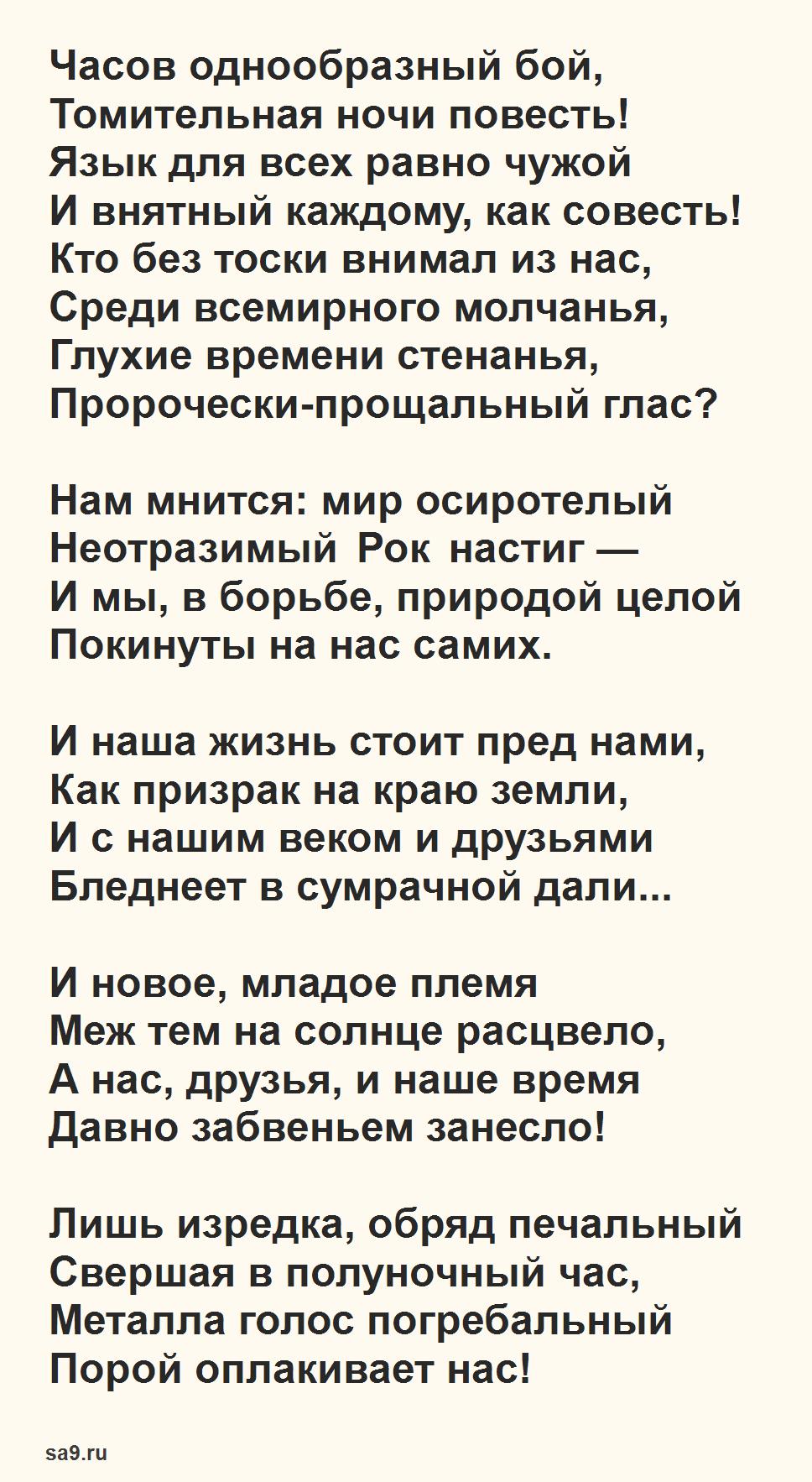Филосовские стихи Тютчева - Бессонница
