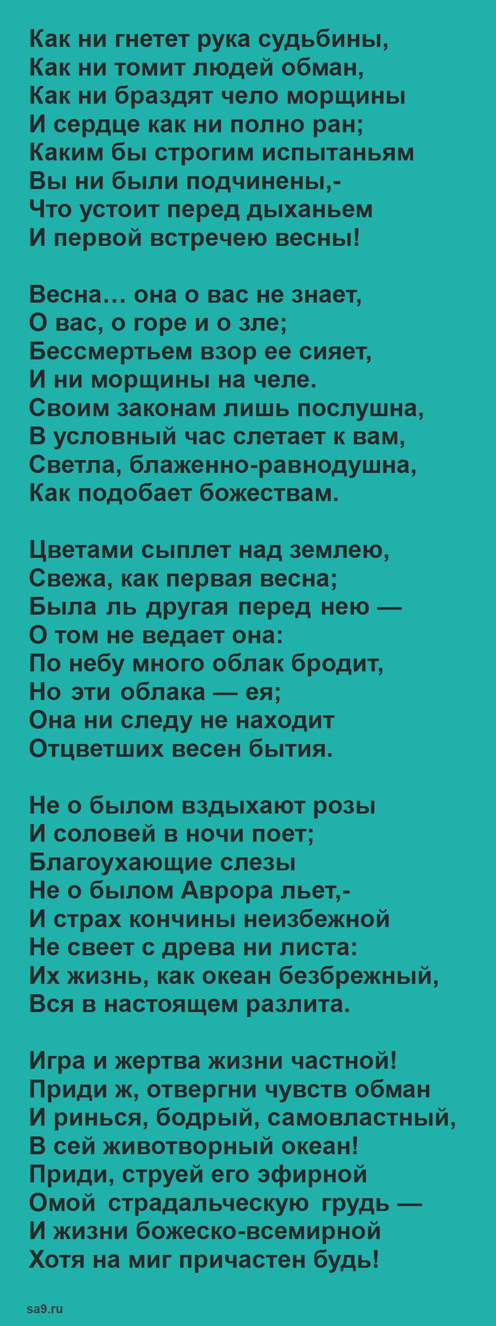 Стихи Тютчева о весне - Весна