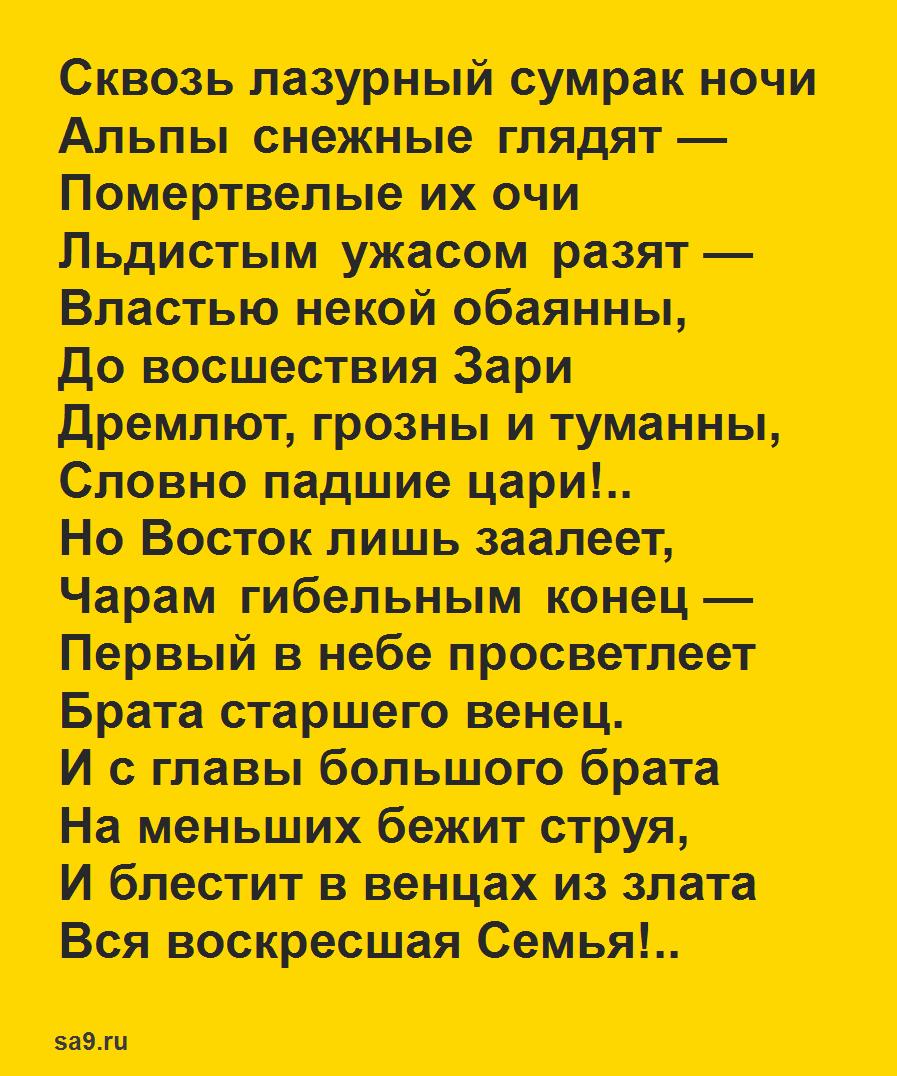 Стих Тютчева 16 строк - Альпы