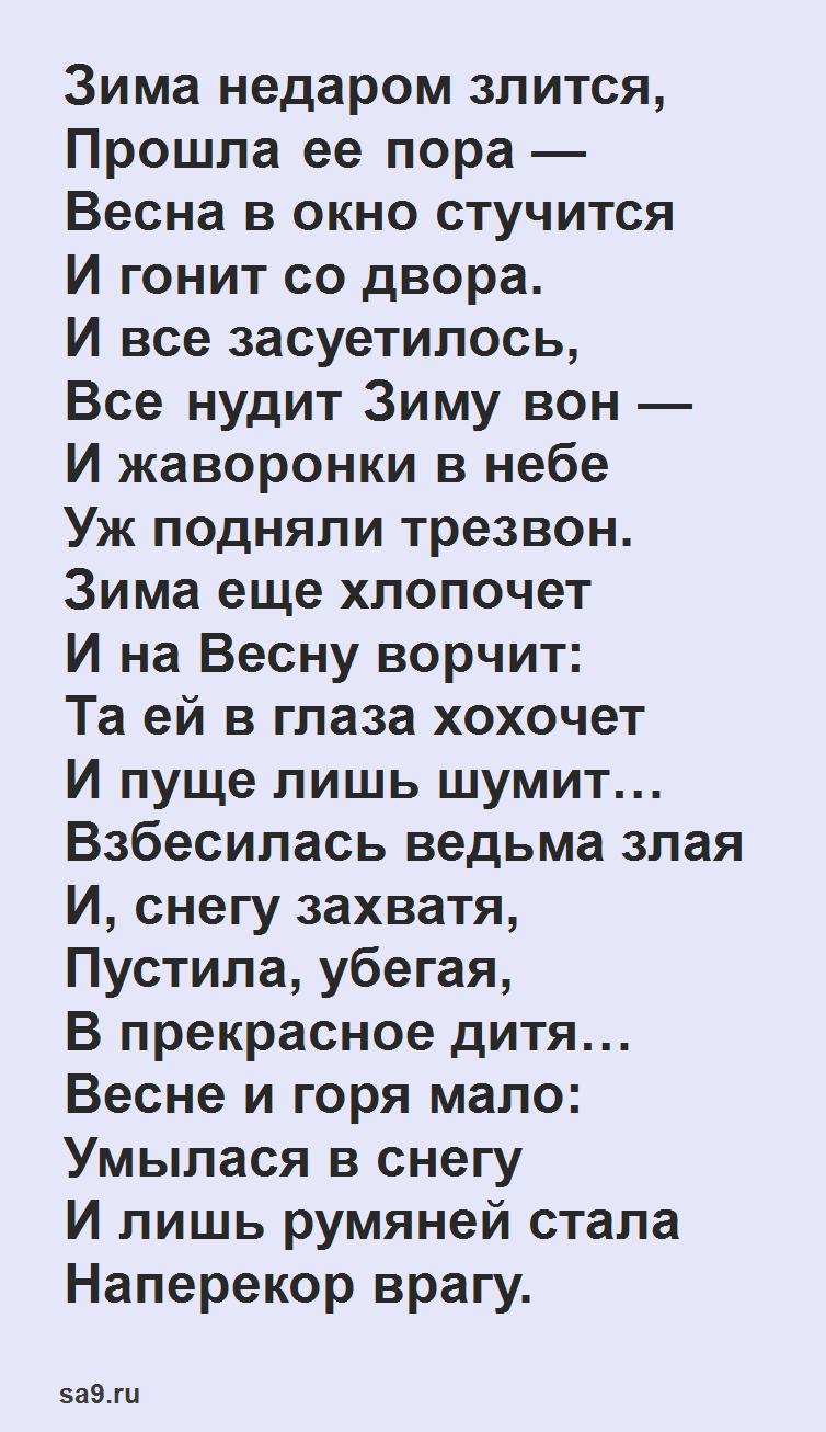 Стихи Тютчева - Зима недаром злится, легко учащиеся