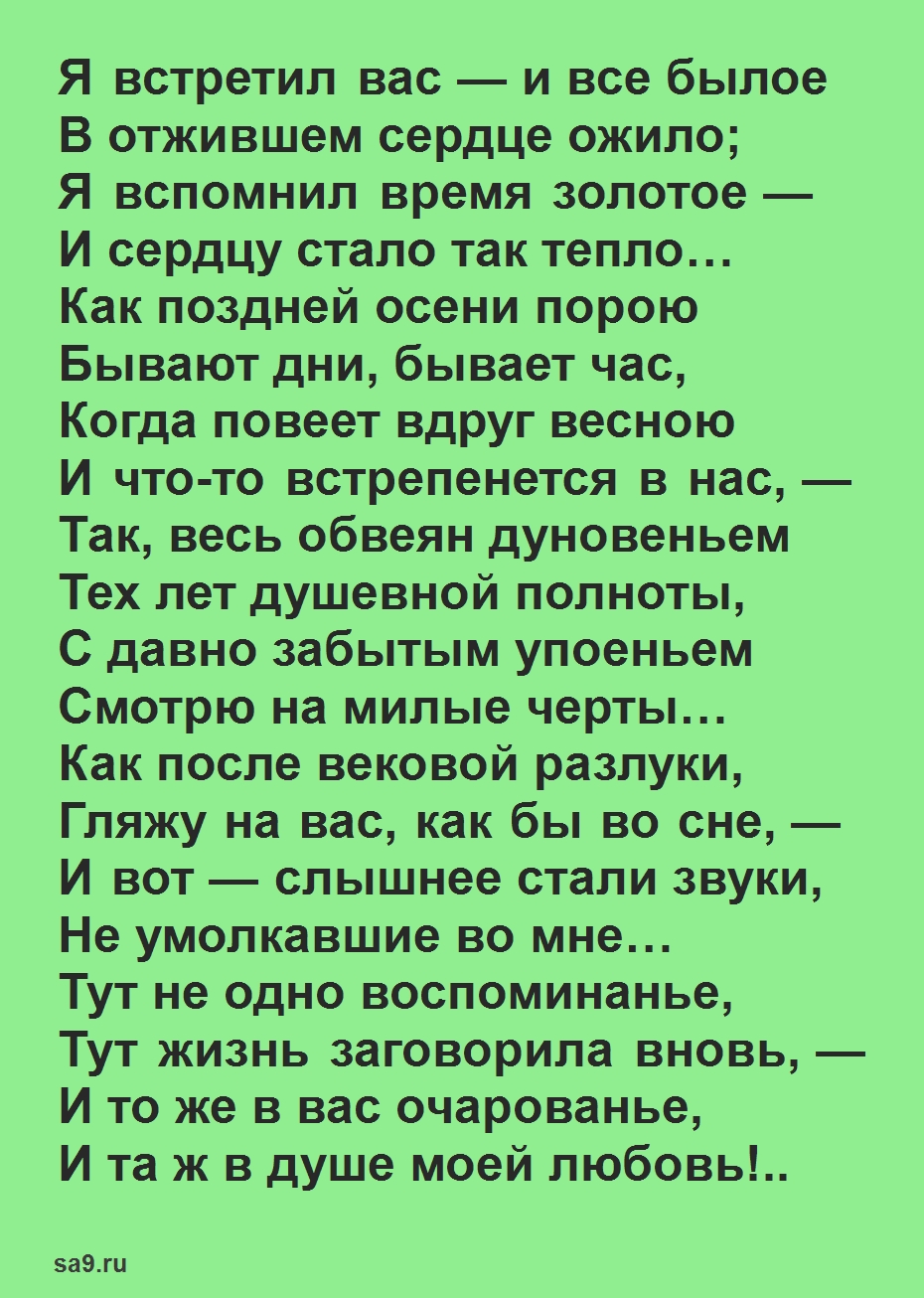 Романсы на стихи Тютчева - Я встретил вас и все былое