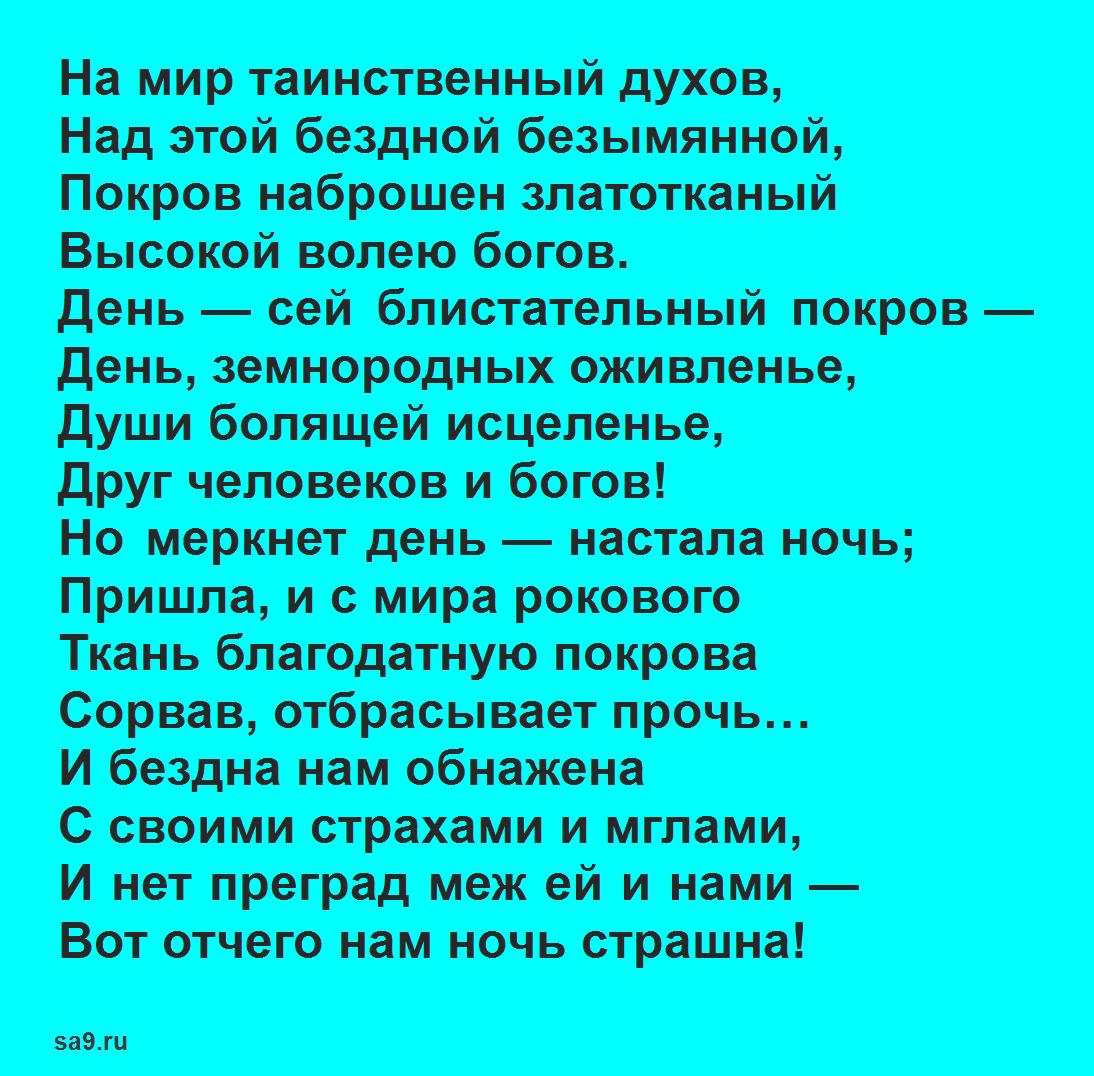Стихи Тютчева о времени - День и ночь