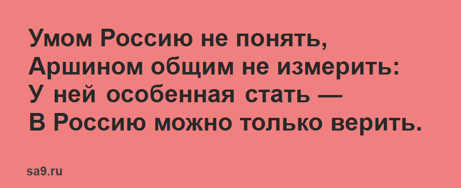 Тютчев стихи короткие - Умом Россию не понять, которые легко учатся