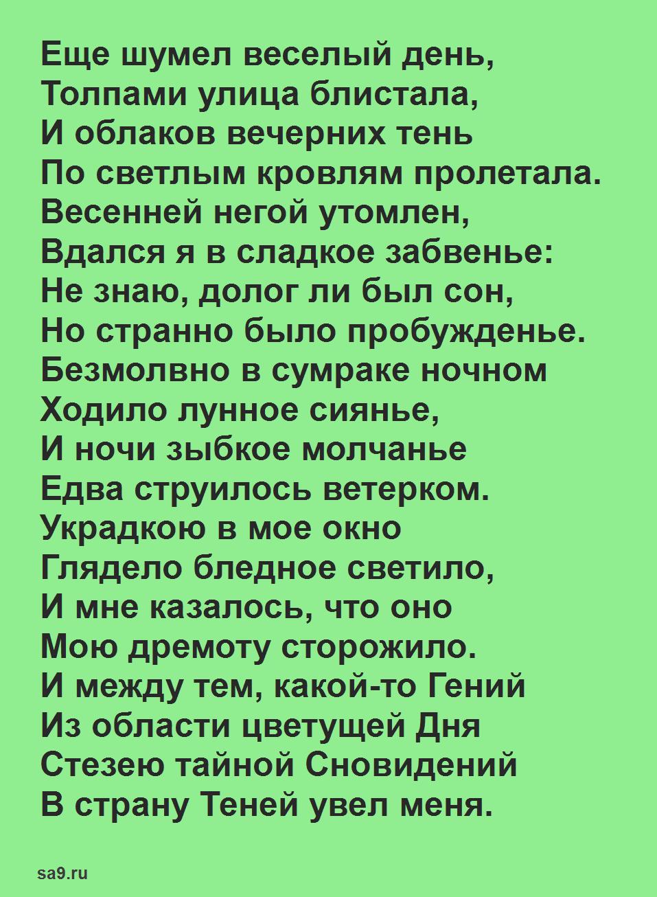 Легкие стихи Тютчева - Пробуждение
