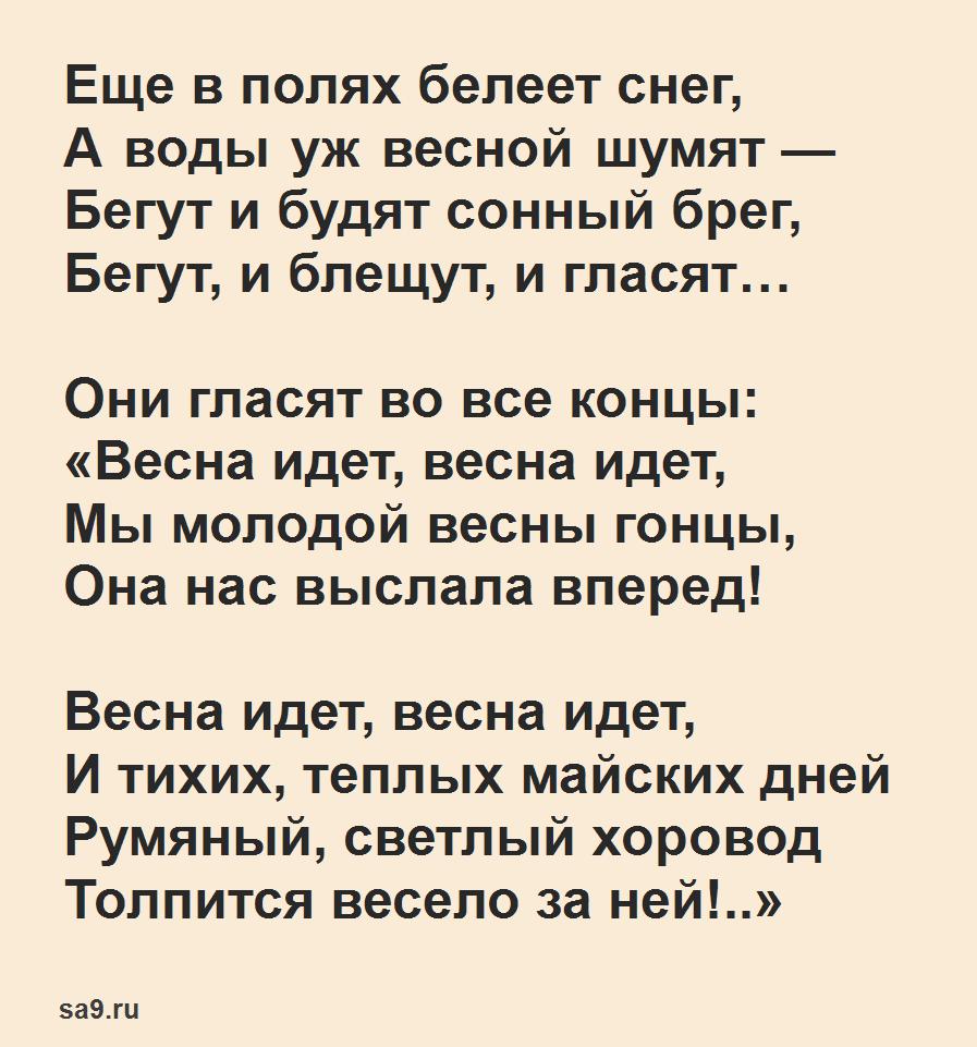 Стих Тютчева - Весенние воды, 12 строк