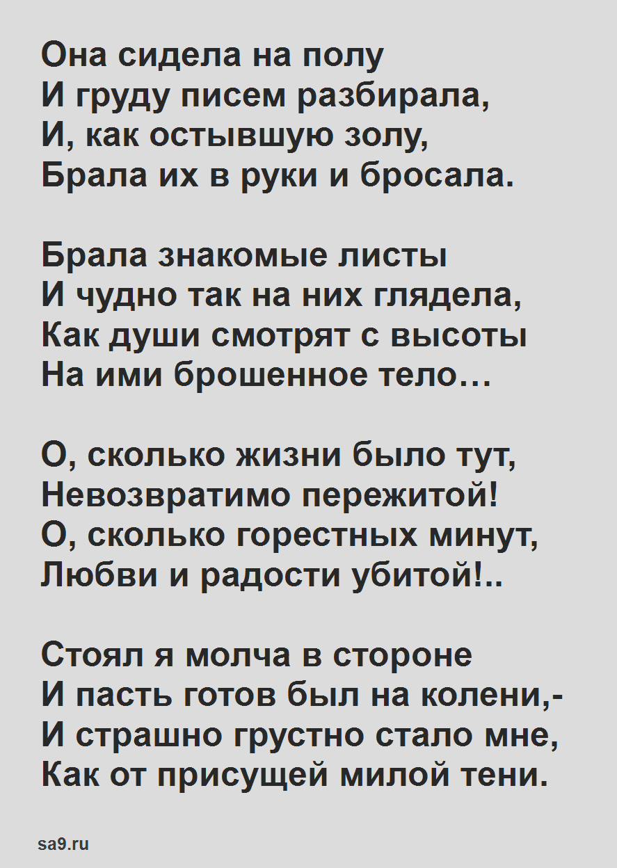 Лирика Тютчева стихи - Она сидела на полу, 16 строк