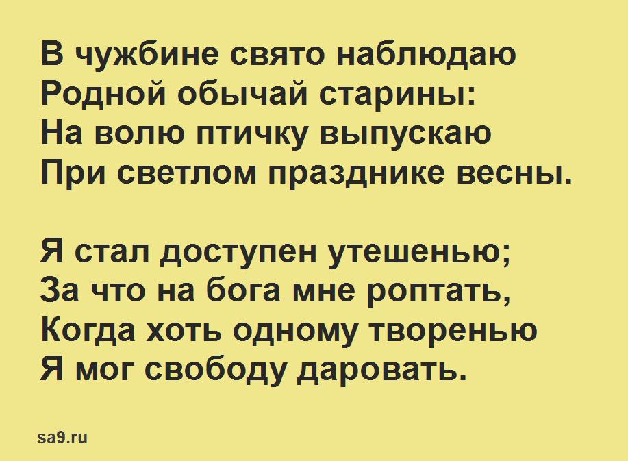 Любимые стихи Пушкина - Птичка, 3 класс