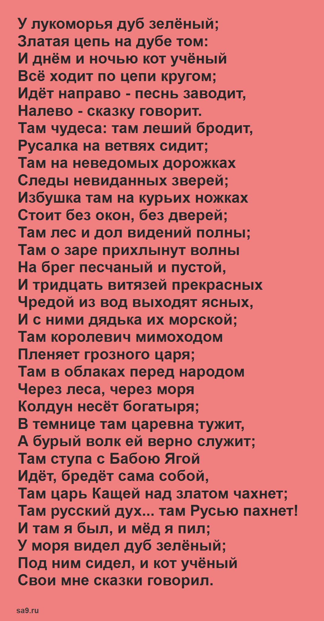 Стих Пушкина - У лукоморья дуб зеленый, легко учащиеся