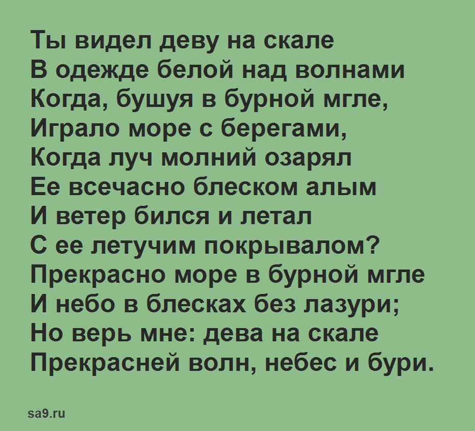 Лирика Пушкина стихи - Буря, короткие