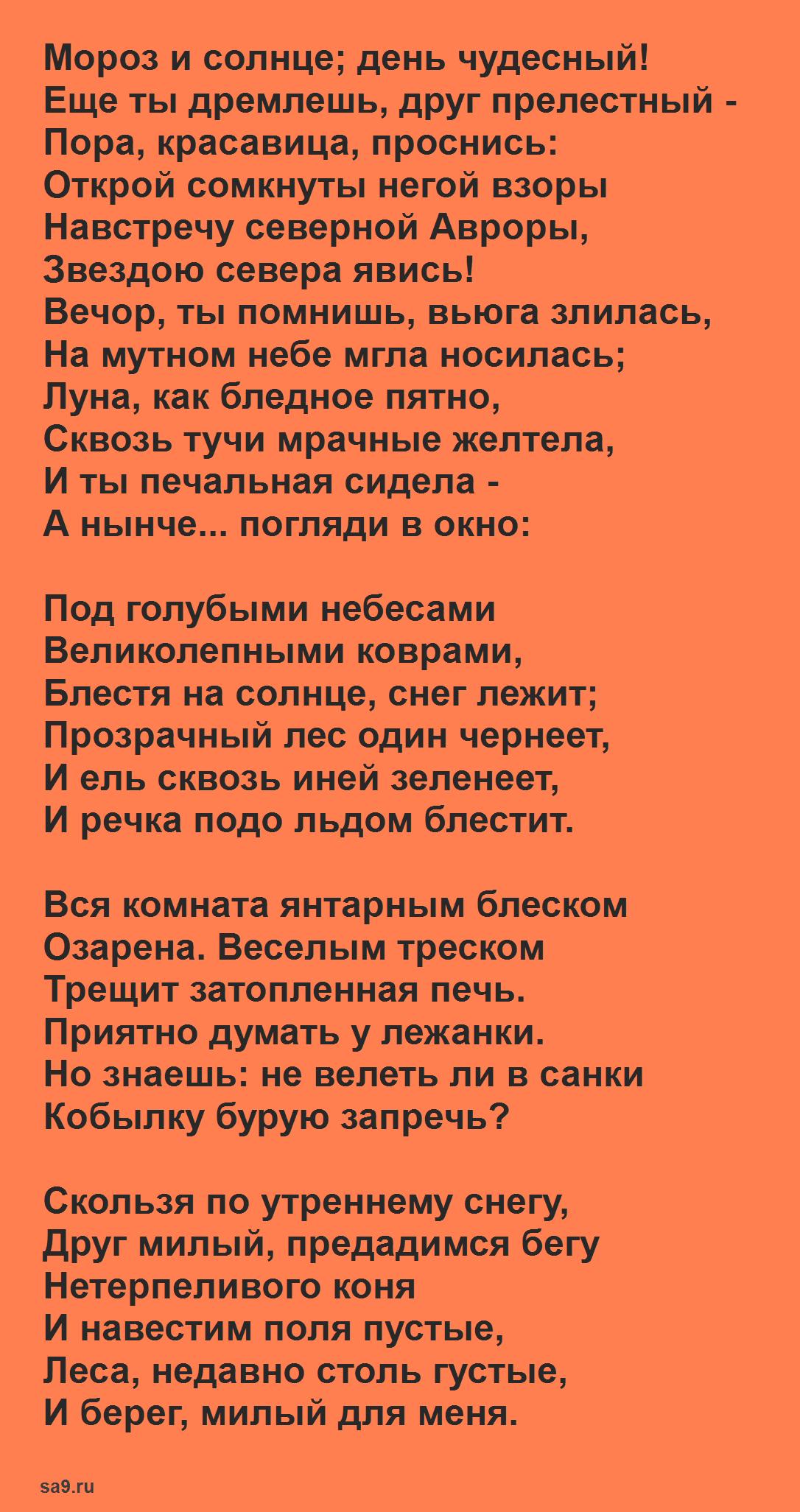 Стих Пушкина про утро - Зимнее утро, легкие