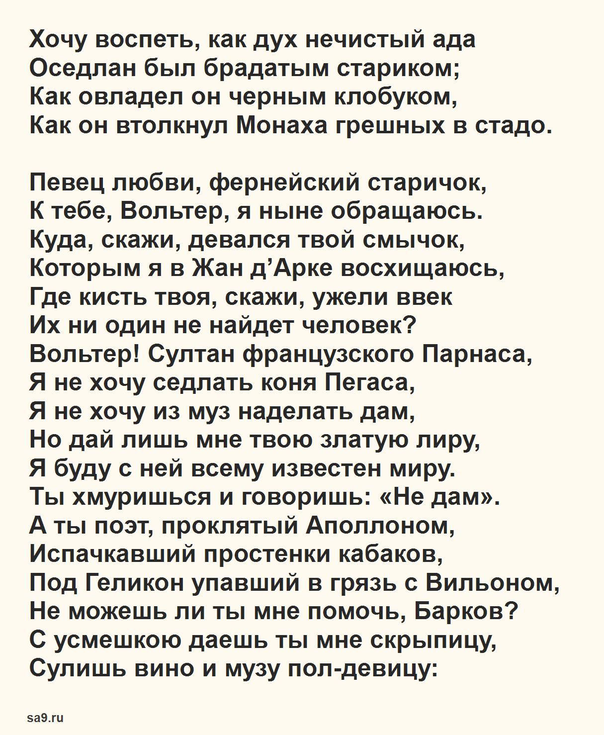 Первые стихи Пушкина - Монах (отрывок)