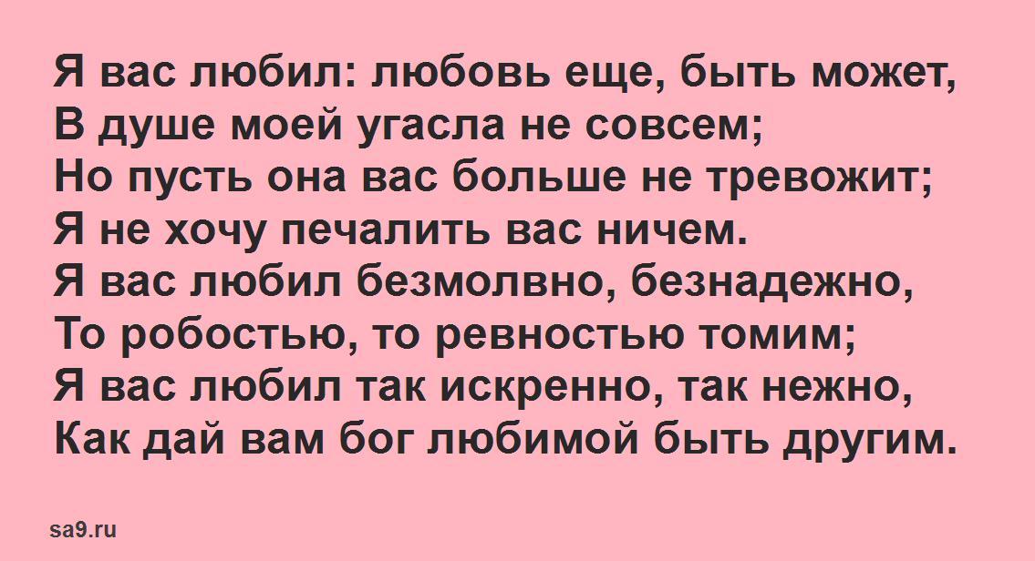 Любимые стихи Пушкина - Я вас любил, любовь еще быть может