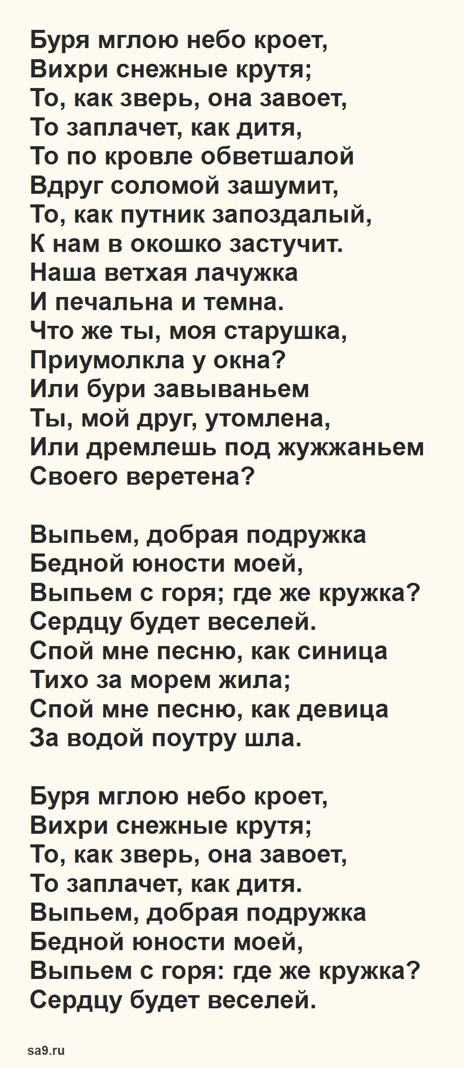 Стихи Пушкина для детей, 4 класс - Зимний вечер