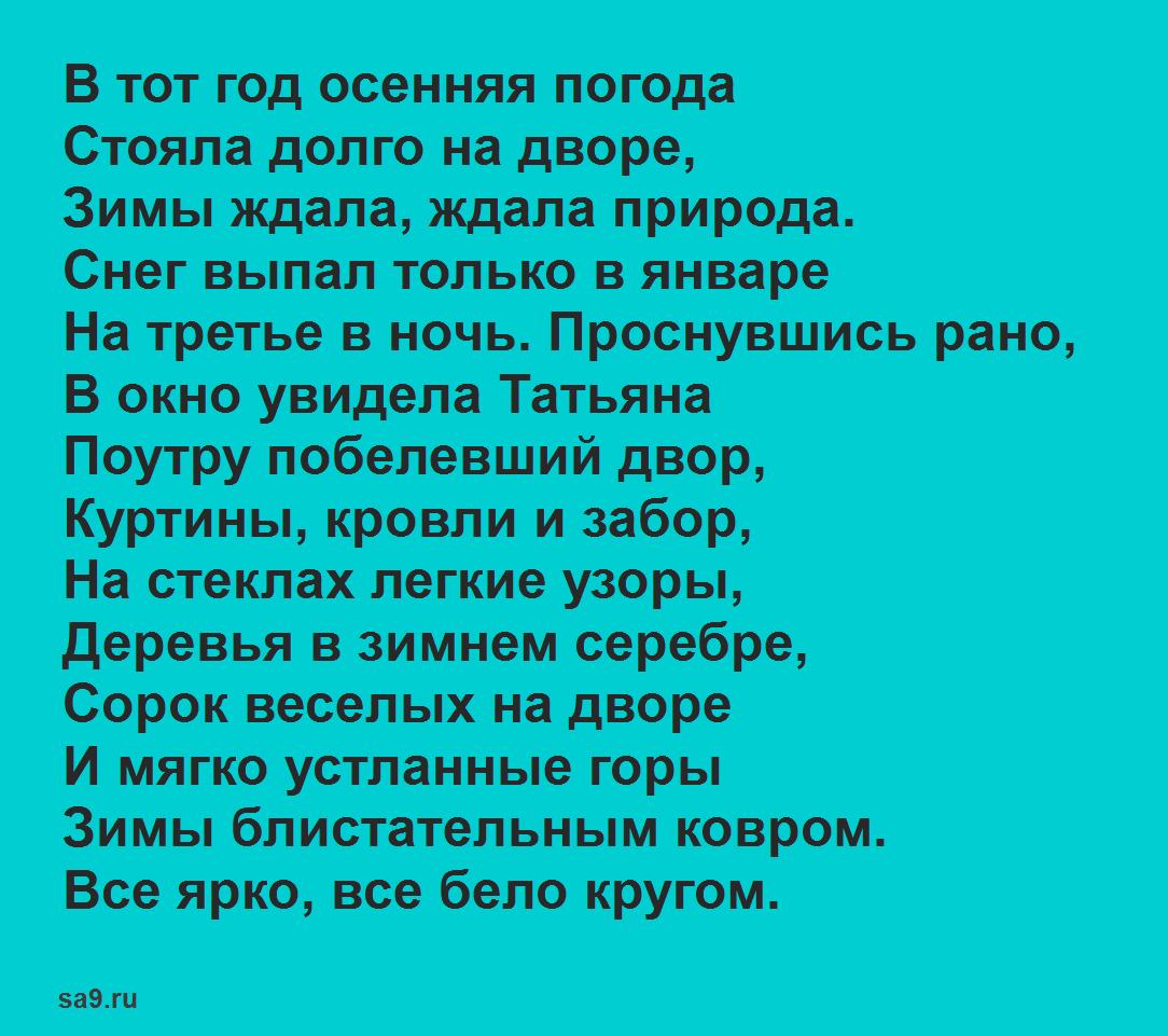 Стихи Александра Пушкина для детей - В тот год осенняя погода, 2 класс