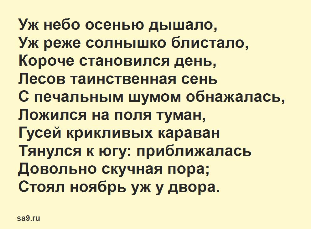 Стихи Пушкина - Уж небо осенью дышало, 3 класс