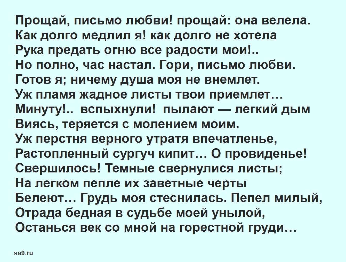 Стихи Пушкина о любви - Сожженное письмо, легко учащиеся