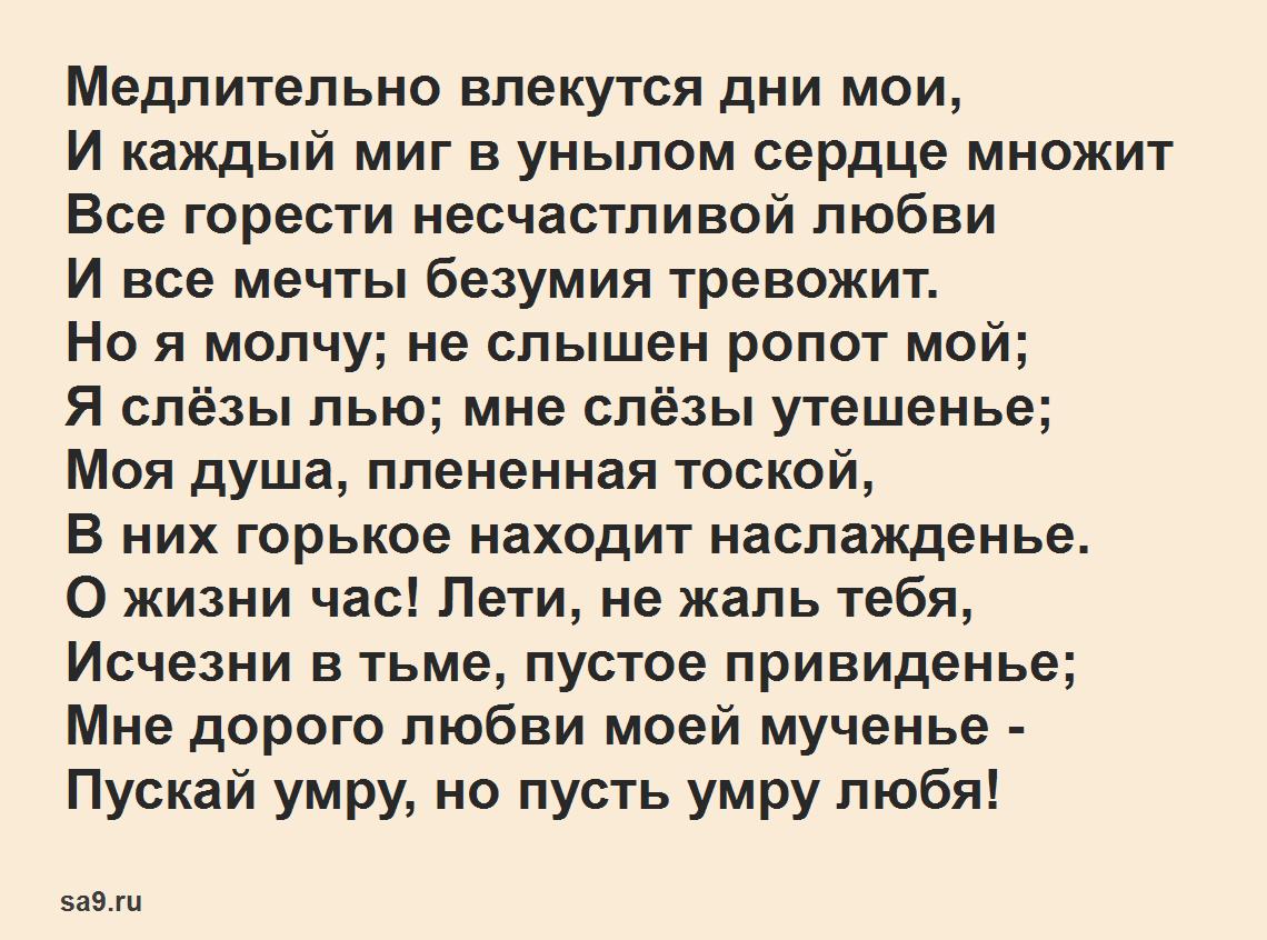 Романсы на стихи Пушкина - Желание
