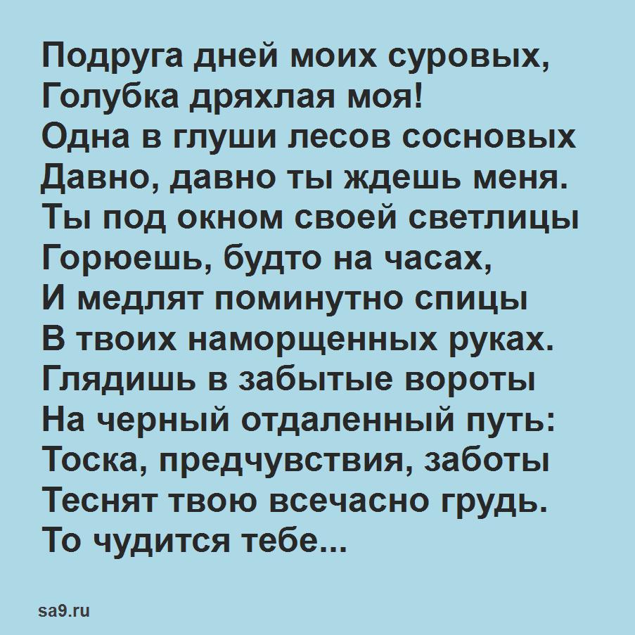 Няне - Пушкин стих легкий, короткий