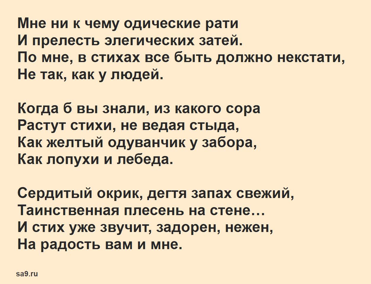 Ахматова стихи - Мне ни к чему одические рати, 12 строк