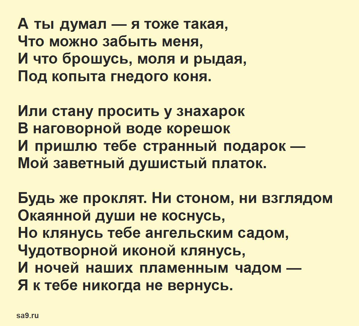 Ахматова стихи о любви к мужчине - А ты думал - я тоже такая