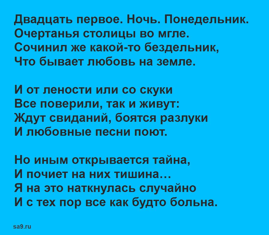 Стихи Ахматовой - Двадцать первое, ночь, понедельник