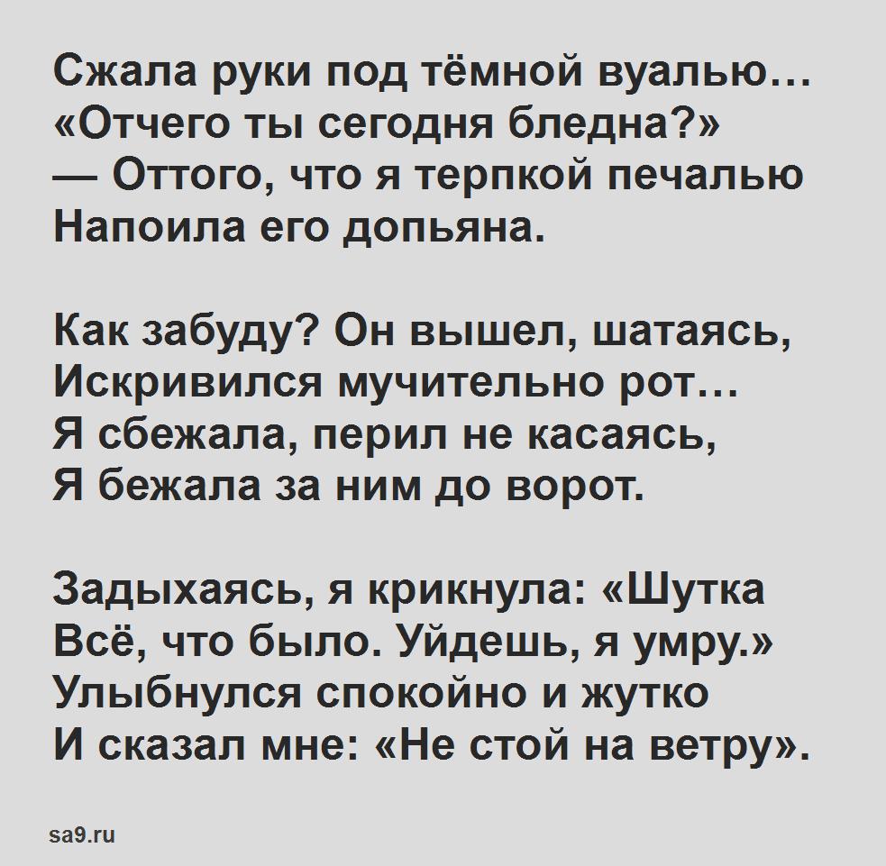 Ахматова стихи про любовь - Сжала руки под темной вуалью