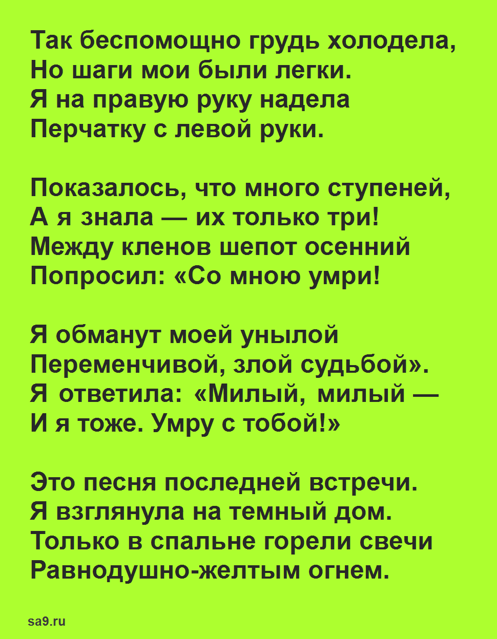 Красивые стихи Ахматовой о любви, 16 строк - Песня последней встречи