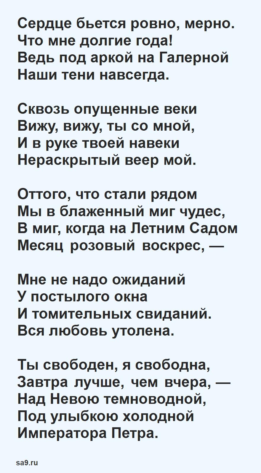 Стихи Ахматовой о любви - Сердце бьется ровно, мерно
