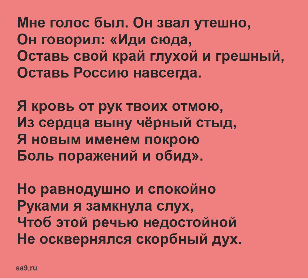 Анна Ахматова стихи 12 строк - Мне голос был, он звал утешно