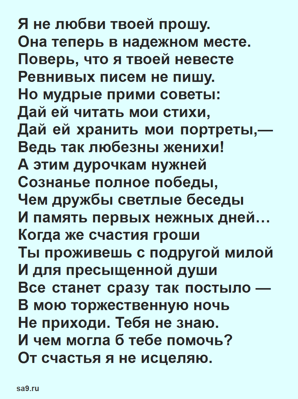 Ахматова стихи о любви лучшие - Я не любви твоей прошу, 20 строк