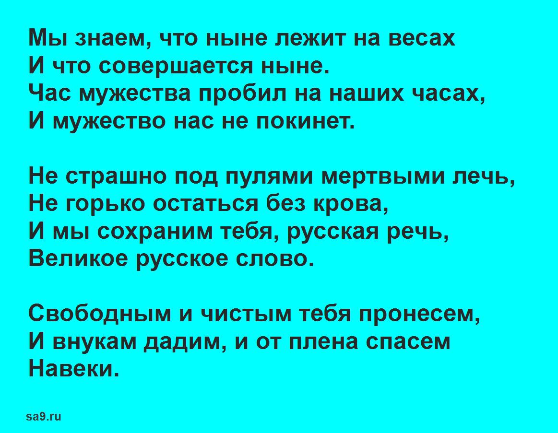 Стих Мужество Ахматова, 12 строк