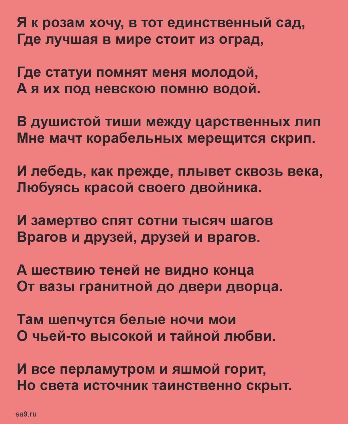Ахматова стихи о Петербурге, 16 строк, простые, легко учащиеся