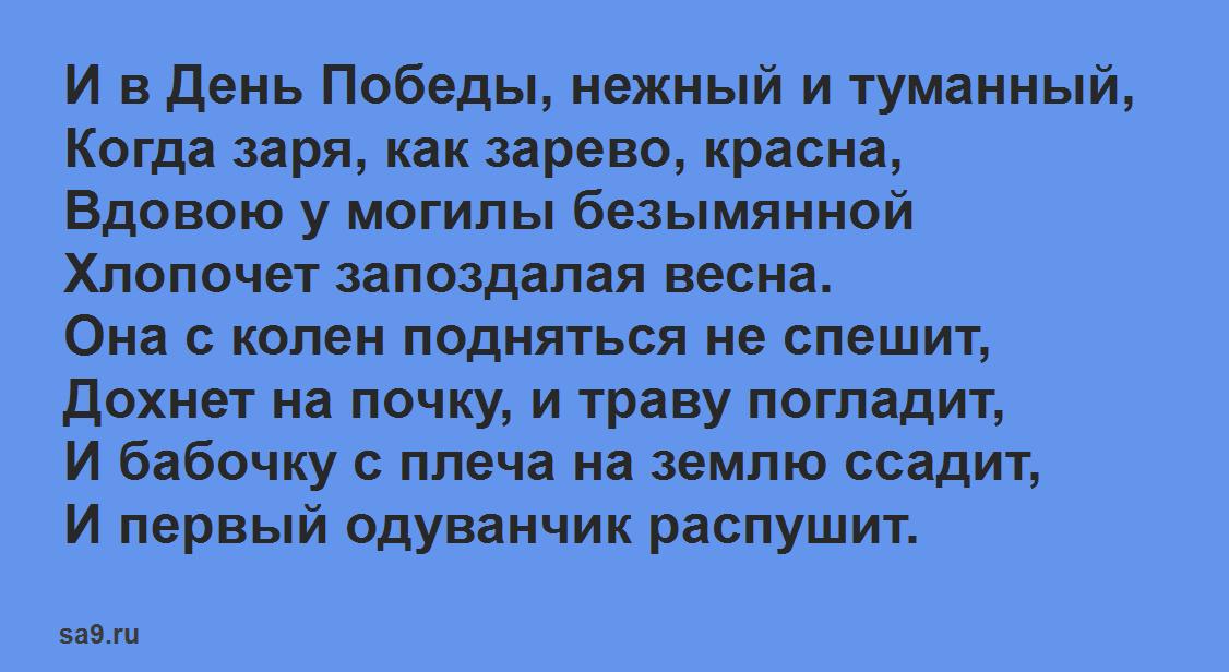 Ахматова стихи о войне, короткие - Памяти друга