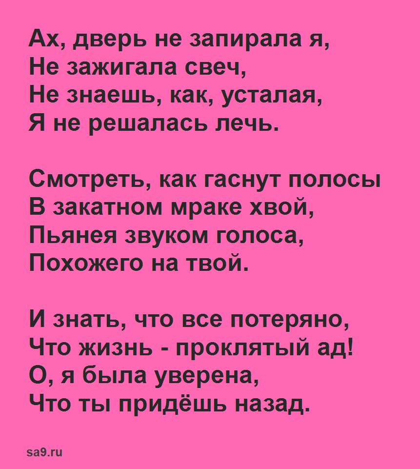 Первый стих Ахматовой - Белой ночью, простые, красивые стихи