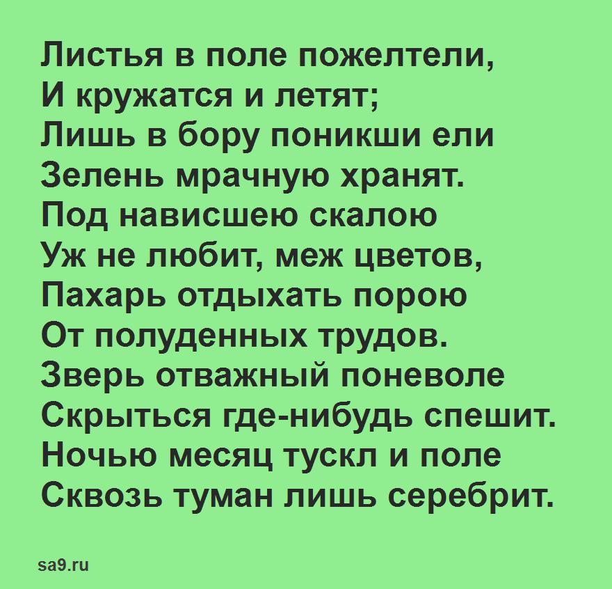 Легкие стихи Лермонтова - Осень, легко учащиеся