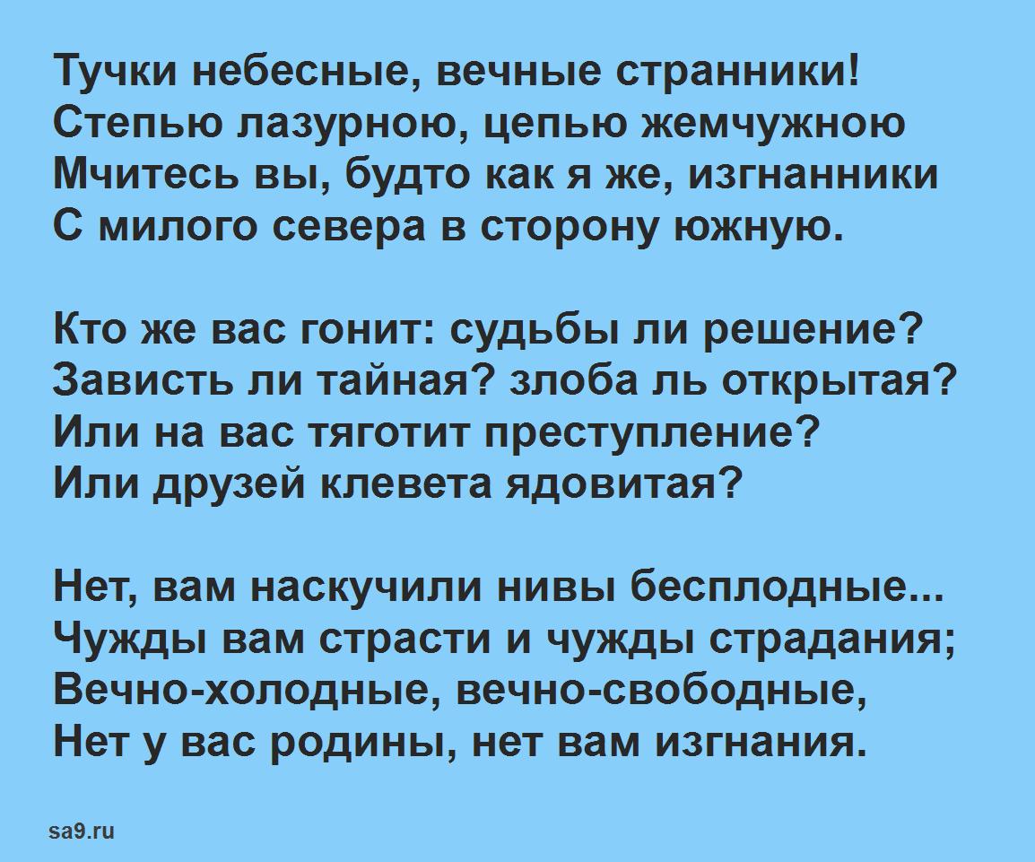Стих Лермонтова - Тучи