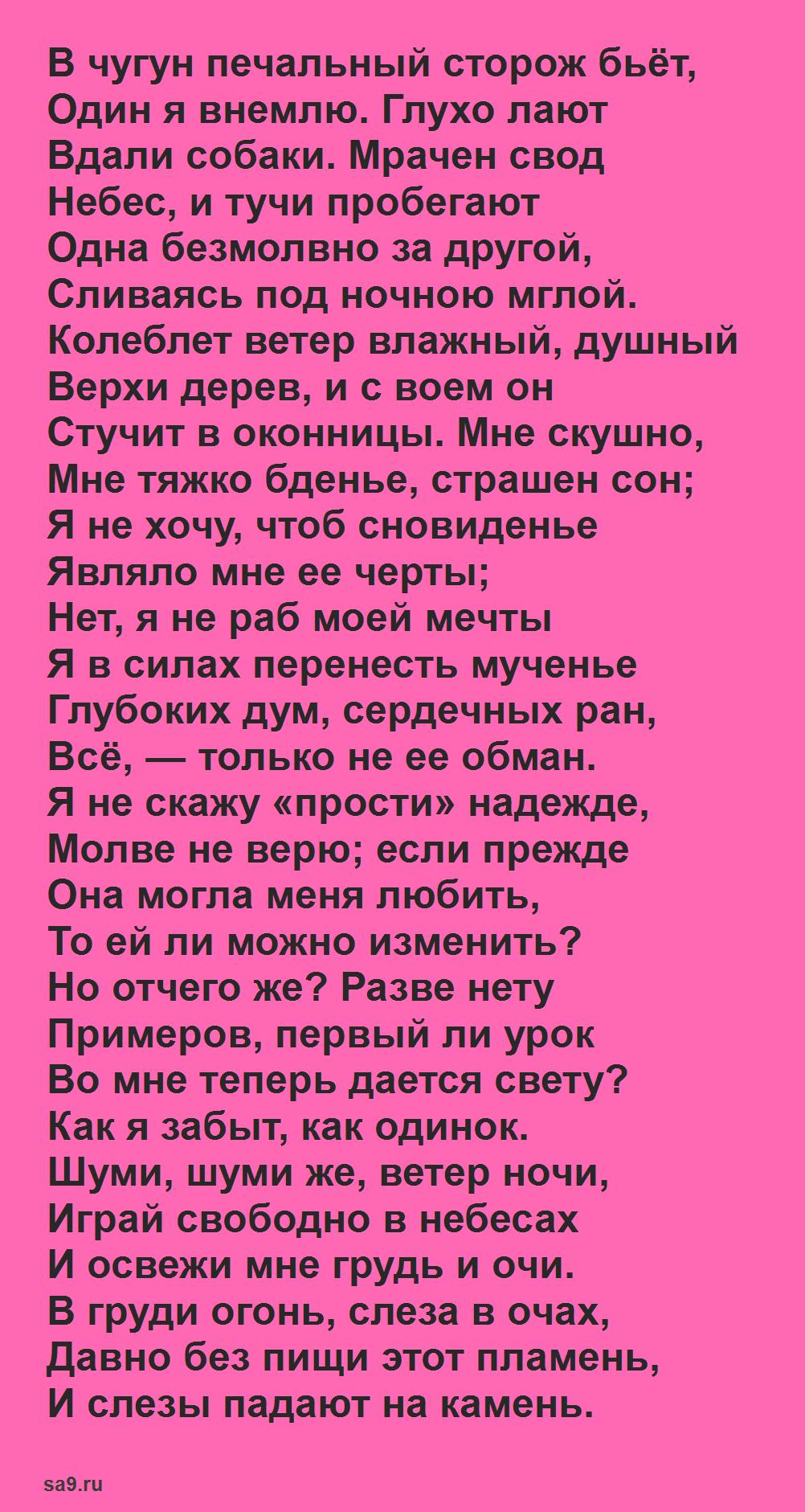 Лирика Лермонтова стихи - Ночь
