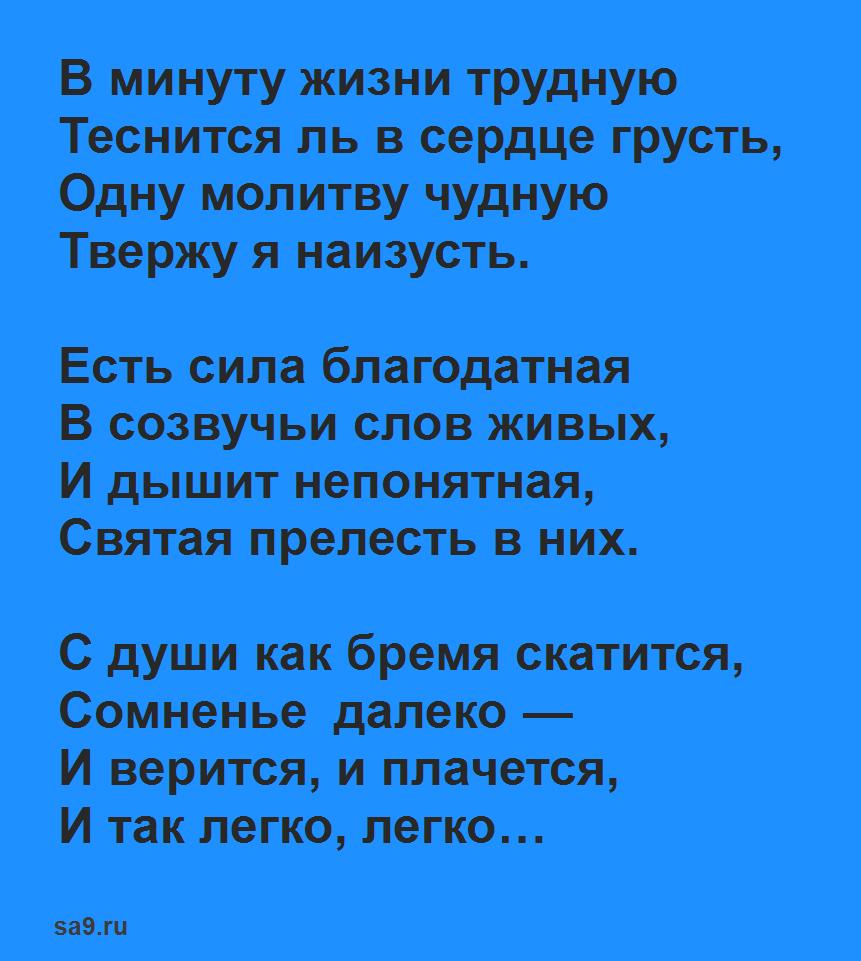 Стих Молитва Лермонтов