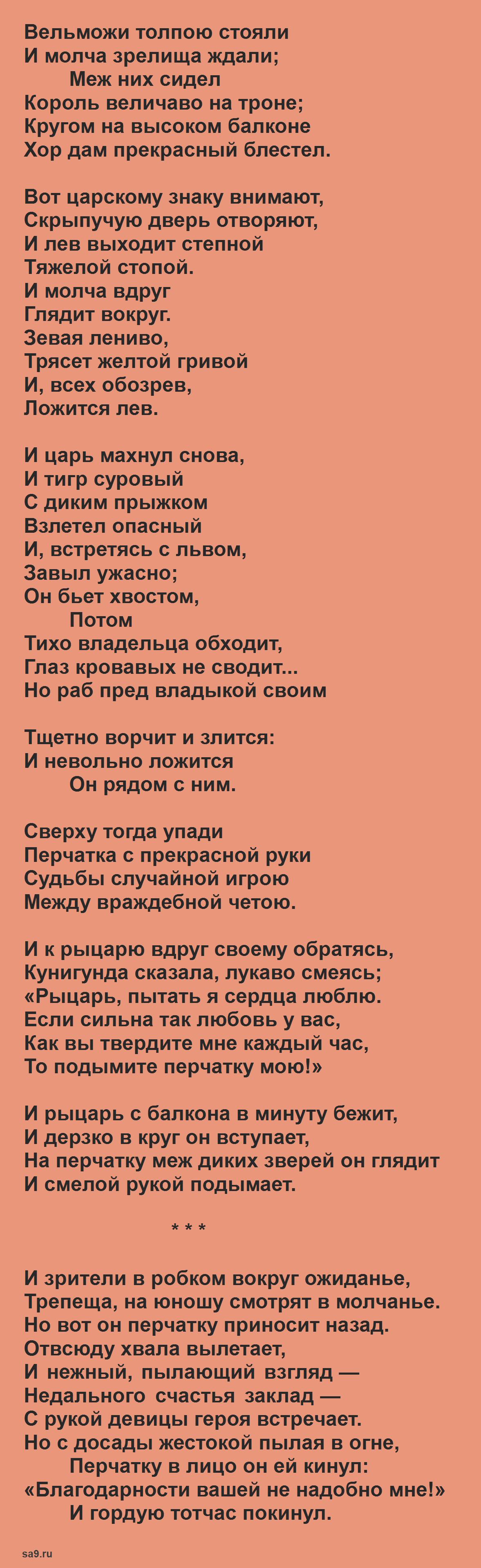 Стих Перчатка Лермонтов