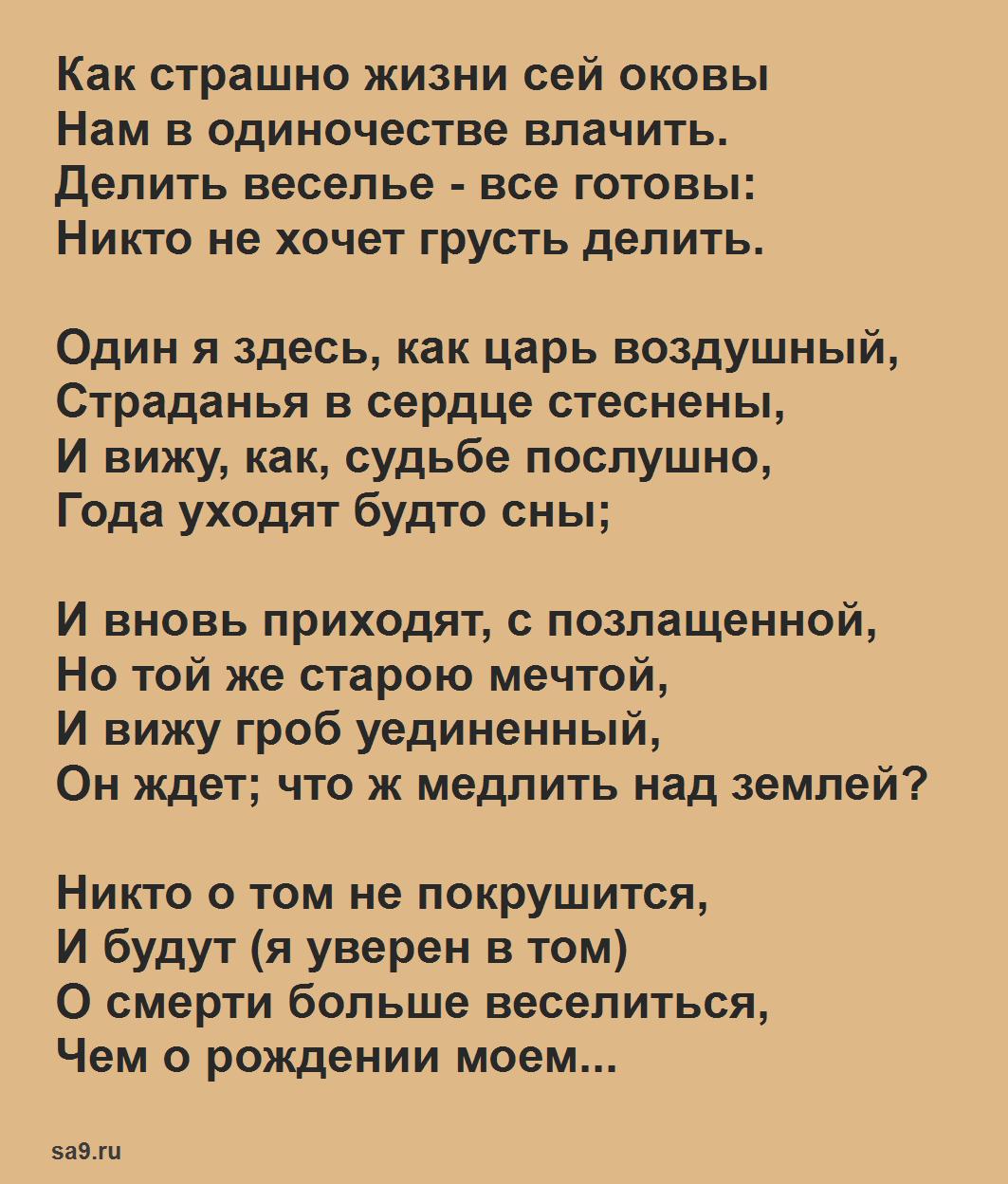 Лермонтов Одиночество стих