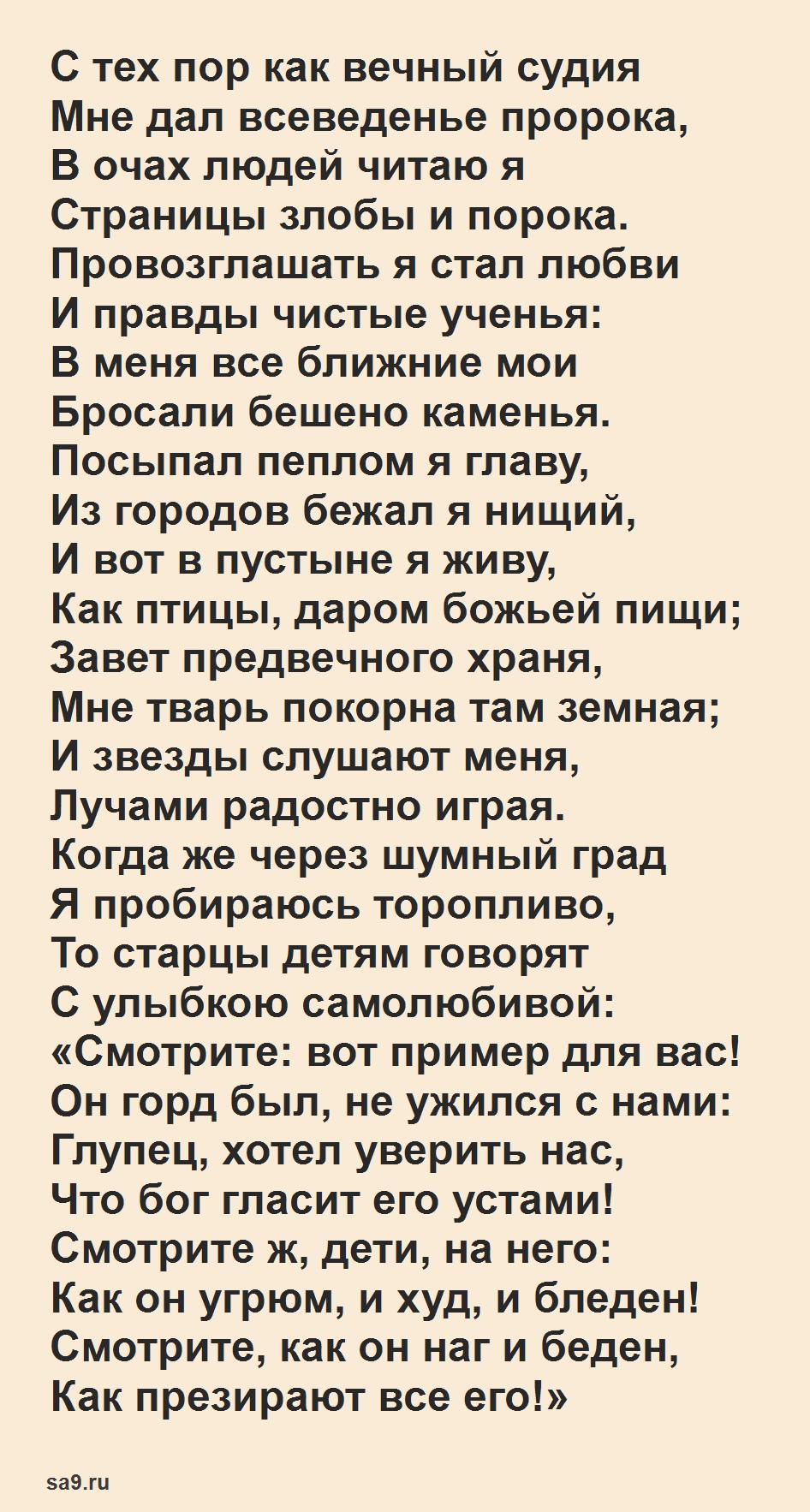 Стих Пророк Лермонтов