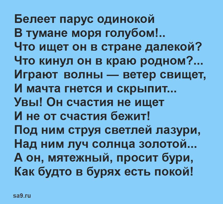 Романсы на стихи Лермонтова - Белеет парус одинокий