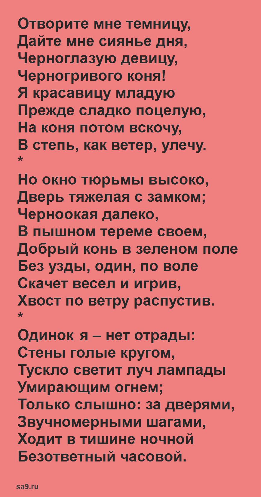 Грустные стихи Лермонтова - Узник