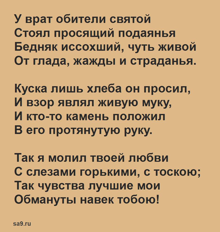Лермонтов стихи - Нищий