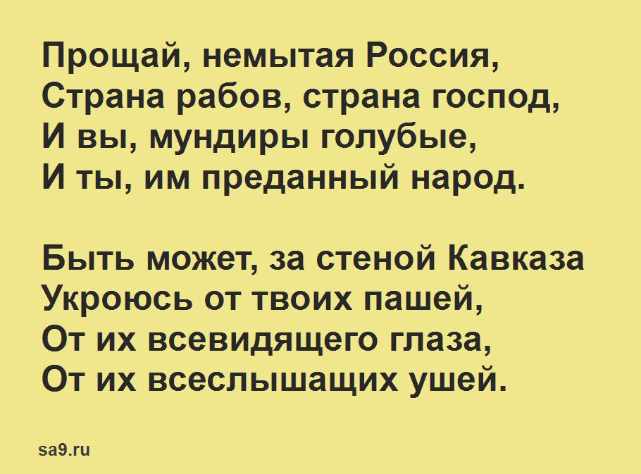 Короткие стихи Лермонтова - Прощай немытая Россия