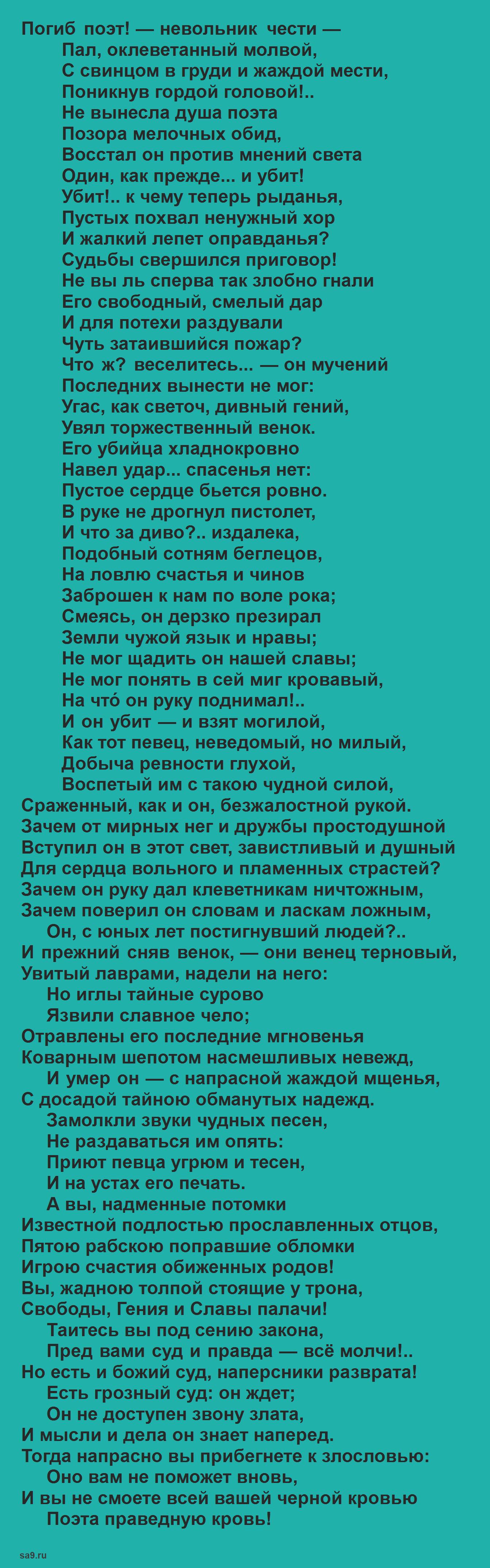 Смерть поэта - Лермонтов стих