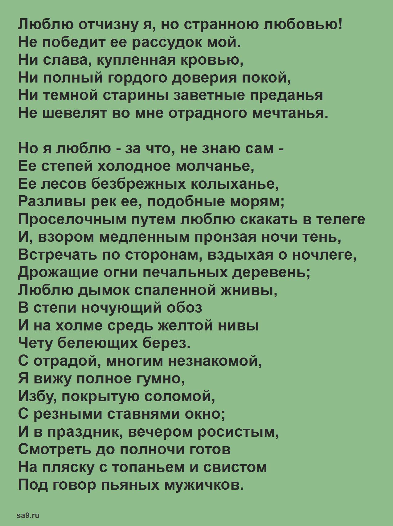 Стих Родина Лермонтов