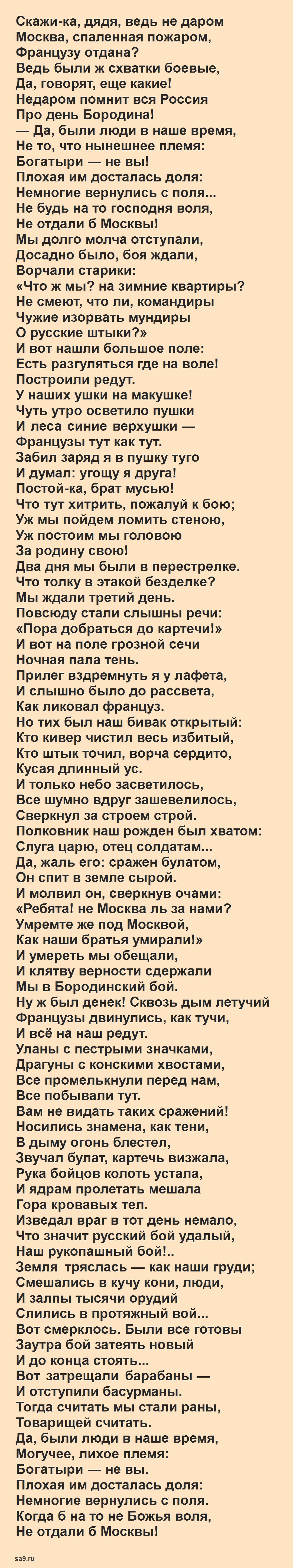 Стих Бородино - Лермонтов