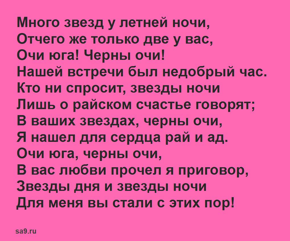 Стихи Лермонтова короткие - Черные очи